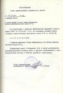 Постановление Главы администрации Дзержинского района города Нижний Тагил от 5 апреля 1992 года № 182 (НТГИА. Ф.572. Оп.1 Д.2. Л.45)