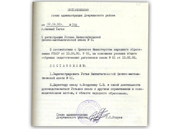 Постановление Главы администрации Дзержинского района города Нижний Тагил от 5 апреля 1992 года № 182 (Ф.572. Оп.1 Д.2. Л.45)