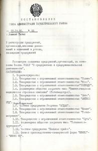 Постановление Главы администрации Тагилстроевского района города Нижний Тагил от 2 апреля 1992 года № 58 (НТГИА. Ф.574. Оп.1. Д.1. Л.116)