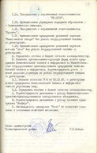 Постановление Главы администрации Тагилстроевского района города Нижний Тагил от 2 апреля 1992 года № 58 (НТИА. Ф.574. Оп.1. Д.1. Л.117)