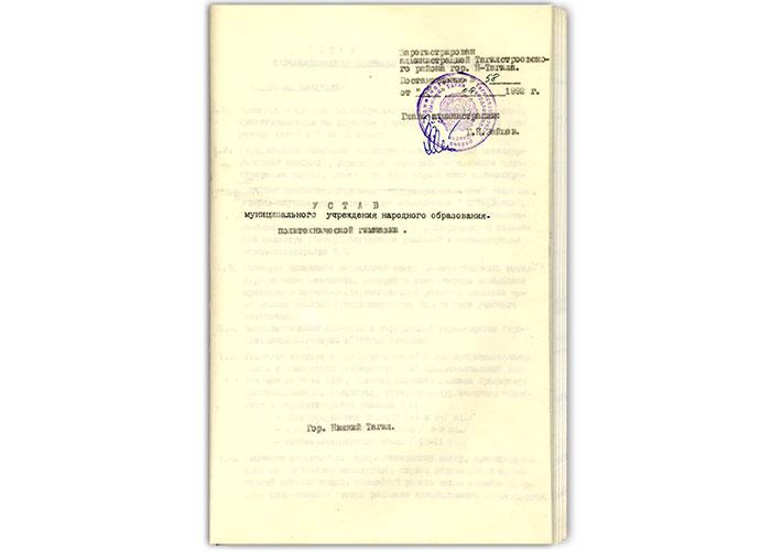 Устав Нижнетагильской физико-математической школы № 51 (НТГИА. Ф. 593. Оп.1. Д.1. Л.1)