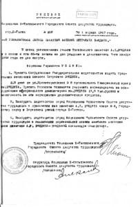 Решение исполнительного комитета Нижнетагильского городского Совета депутатов трдящихся от 1 апреля 1947 года № 239 ((НТГИА. Ф.70. Оп.2. Д.566. Л.12)