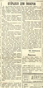 Статья «Открылся дом пионеров». («Тагильский рабочий». - 1937 г. – 8 апреля (№ 80). - С. 4.)
