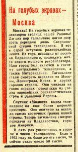 """Газета """"Тагильский рабочий"""". - 1967. - 31 августа. - С.2."""