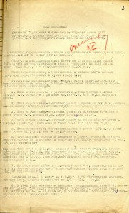 Из годового отчета по капитального строительству НТМЗ за 1942 (НТГИА. Ф.96. Оп.1. Д.153. Л.2)