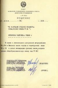 Решение исполнительного комитета Ленинского районного Совета депутатов трудящихся от 10 мая 1972 года № 114 (НТГИА. Ф.313.Оп.1.Д.227.Л.297)