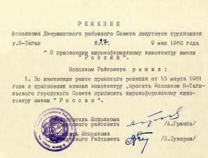 Решение исполнительного комитета Дзержинского районного Совета депутатов трудящихся от 9 мая 1962 года  № 97.  (НТГИА. Ф.402. Оп.1. Д.289. Л.252)