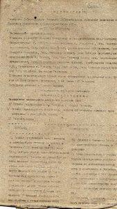 Протокол совместного заседания Нижнетагильского уездного экономического совещания пленума уисполкома и укома РКП (б) от 17 мая 1922 года № 11 (НТГИА. Ф.207. Оп.1. Д.1. Л.209)