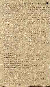 Протокол совместного заседания Нижнетагильского уездного экономического совещания пленума уисполкома и укома РКП (б) от 17 мая 1922 года № 11 (НТГИА. Ф.207. Оп.1. Д.1. Л.209об)