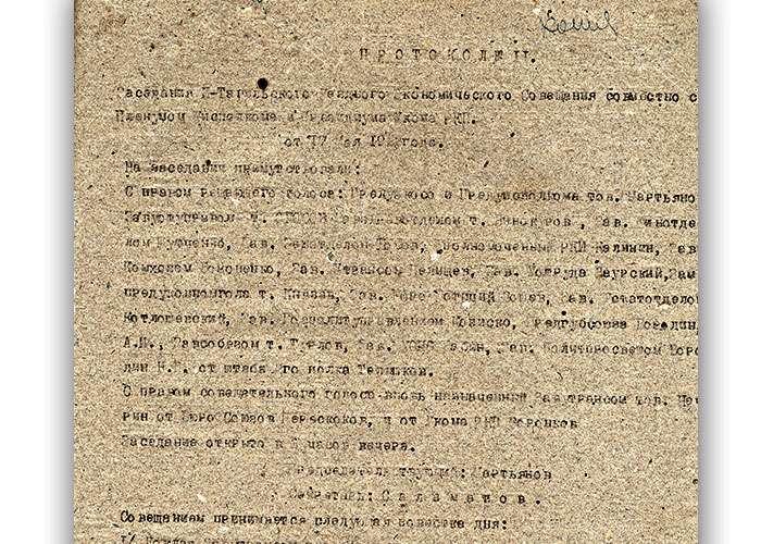 Протокол совместного заседания Нижнетагильского уездного экономического совещания пленума уисполкома и укома РКП (б) от 17 мая 1922 года № 11 (Ф.207. Оп.1. Д.1. Л.209об)