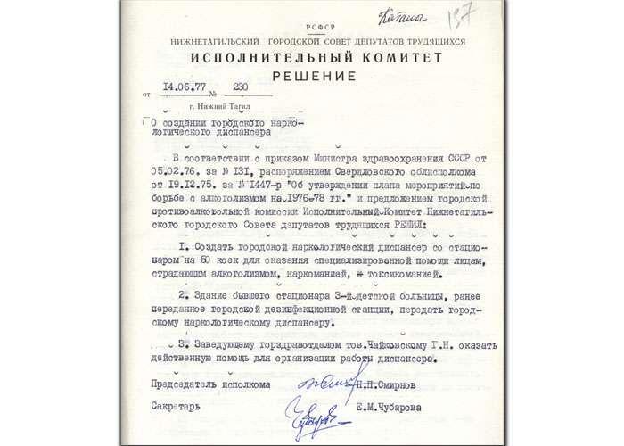 Решение исполнительного комитета Нижнетагильского городского Совета депутатов трудящихся от 14 июня 1977 года № 230 (НТГИА. Ф.70. Оп.2. Д.1463. Л.137)