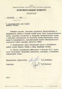 Решение исполнительного комитета Нижнетагильского городского Совета народных депутатов от 12 мая 1982 года  № 167 (НТГИА. Ф.70. Оп.2. Д.1677. Л.323)