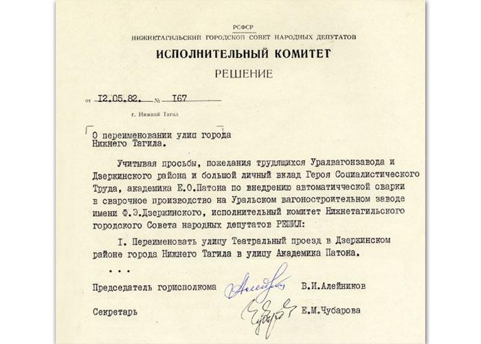 Решение исполнительного комитета Нижнетагильского городского Совета народных депутатов от 12 мая 1982 года № 167 (Ф.70. Оп.2. Д.1677. Л.323)