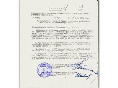 Решение исполнительного комитета Нижнетагильского городского Совета депутатов трудящихся от 17 июня 1942 года № 357 (НТГИА. Ф.70.Оп.2.Д.497.Л.19)