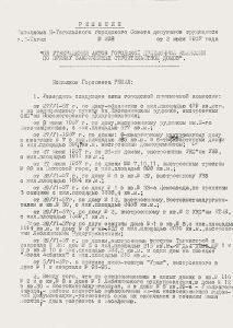 Решение исполнительного комитета Нижнетагильского городского Совета депутатов трудящихся от 2 июля 1957 года № 298 (НТГИА. Ф.70.Оп.2.Д.738.Л.362)