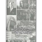 Материалы IV межрегиональной научно-практической конференции «Партийные архивы. Прошлое и настоящее, перспективы развития»
