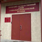 Здание Пермского государственного архива социально-политической истории
