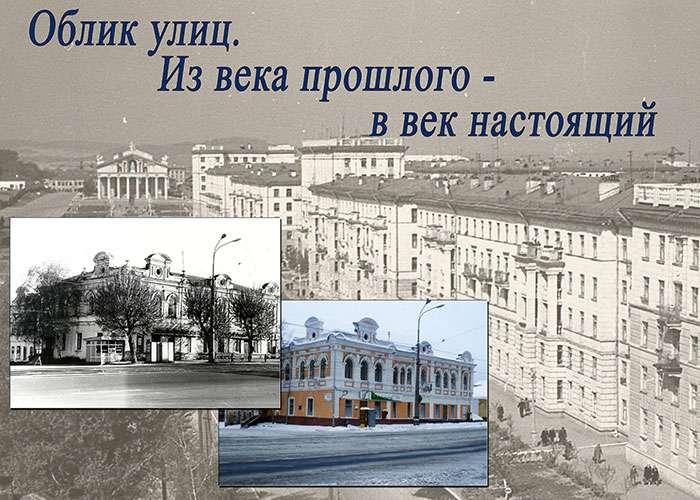 """Фотовыставка """"Облик улиц. Из истории прошлого - в век настоящий"""""""