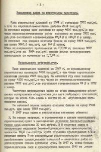 Из годового отчета завода о выполнении плана капитальных вложений за 1967 год (НТГИА. Ф.178.Оп.1.Д.1220.Л.50)