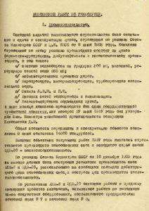 Из годового отчета завода по капитальному строительству за 1957 год (НТГИА. Ф.178.Оп.1.Д.340.Л.29)
