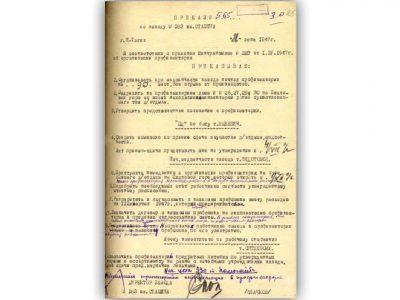 Приказ директора завода от 26 июня 1947 года № 565 (НТГИА. Ф.417.Оп.1.Д.439.Л.25)