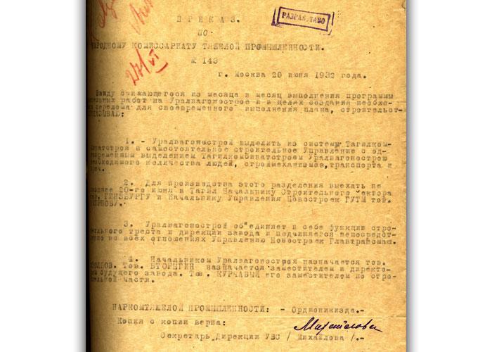 Приказ Народного Комиссариата тяжелой промышленности СССР от 20 июня 1932 года № 143 (НТГИА. Ф.70.Оп.2.Д.497.Л.19)
