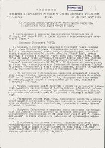 Решение исполнительного комитета Нижнетагильского городского Совета депутатов трудящихся от 23 июля 1957 года № 314 (НТГИА. Ф.70.Оп.2.Д.738.Л.396)