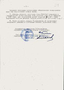 Решение исполнительного комитета Нижнетагильского городского Совета депутатов трудящихся от 23 июля 1957 года № 314 (НТГИА. Ф.70.Оп.2.Д.738.Л.397)