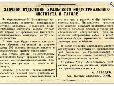 Газета «Тагильский рабочий». – 1947. - 1 августа (№149). - С.2