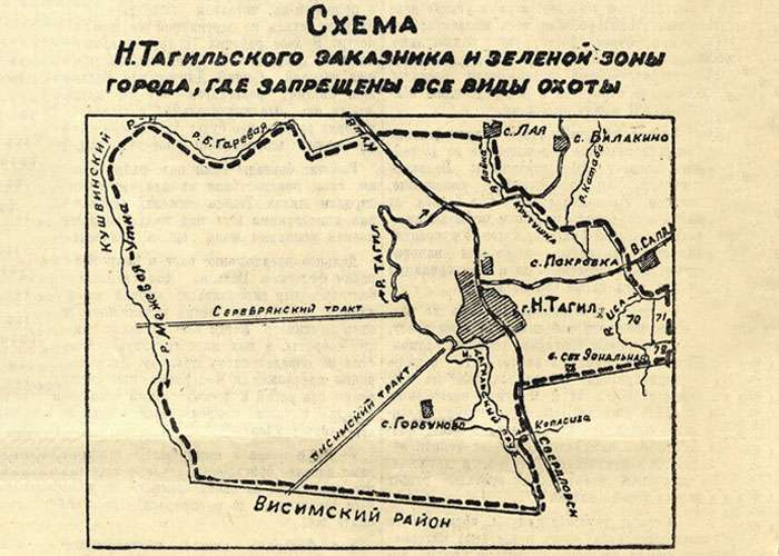 Газета «Тагильский рабочий».-1957.-27 июля. (№148).-С.4.