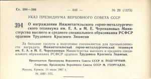 Указ Президиума Верховного Совета СССР от 13 июля 1967 года № 1689 (Ведомости Верховного Совета СССР. – 1967. - 19 июля (№ 29). – С.448.)