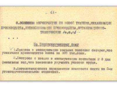 Из объяснительной записки к годовому отчету по основной деятельности НТМК за 1957 год (НТГИА. Ф.196.Оп.1.Д.932.Л.62)