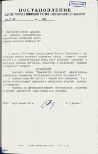 Постановление Главы города Нижний Тагил от 24 июля 1997 года № 352 (НТГИА. Ф.560.Оп.1.Д.212.Л.66)