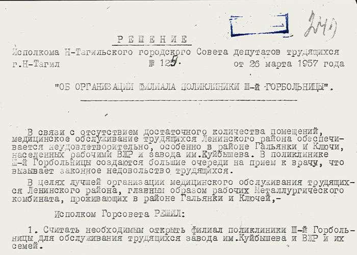 Решение исполнительного комитета Нижнетагильского городского Совета депутатов трудящихся от 26 марта 1957 года № 125.(НТГИА. Ф.70.Оп.2.Д.737.Л.249)