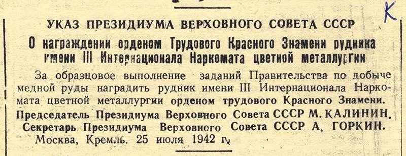 Указ Верховного Совета СССР от 25 июля 1942 года (Газета «Тагильский рабочий». – 1942. - 28 июля (№ 176). - С.1.)