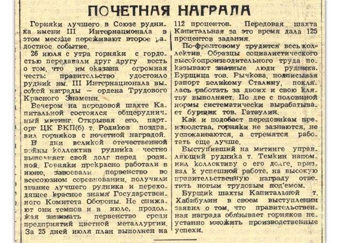 Газета «Тагильский рабочий». – 1942. - 28 июля (№ 176). - С.1.