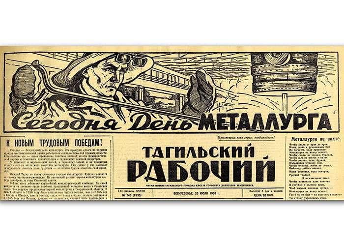 """""""Тагильский рабочий"""". - 1958 г. - 20 июля (№ 143). - С.1"""