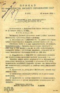 Приказ Министерства высшего образования СССР от 21 августа 1952 года (НТГИА. Ф.212.Оп.1.Д.89.Л.33)