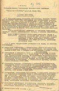 Устав Государственного Тагильского строительного комбината «Тагилкомбинатстрой» (НТГИА. Ф.229. Оп.1.Д.46.Л.1)