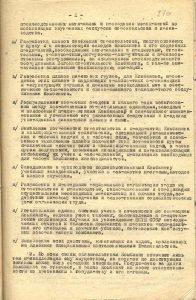 Устав Государственного Тагильского строительного комбината «Тагилкомбинатстрой» (НТГИА. Ф.229. Оп.1.Д.46.Л.2)