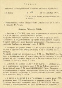 Решение исполнительного комитета Тагилстроевского районного Совета депутатов трудящихся от 11 сентября 1957 года № 86. (НТГИА. Ф.403.Оп.1.Д.63.Л.133)