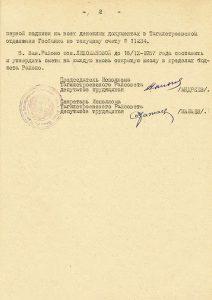 Решение исполнительного комитета Тагилстроевского районного Совета депутатов трудящихся от 11 сентября 1957 года № 86. (НТГИА. Ф.403.Оп.1.Д.63.Л.134)