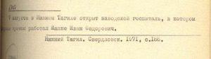С.В. Ганьжа. «Тагильская летопись. XVI - XIX вв.» (НТГИА. Ф. 520.Оп.1.Д.26.Л.53)
