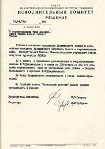 Решение исполнительного комитета Нижнетагильского городского Совета депутатов трудящихся от 23 августа 1977 года  № 304 (НТГИА. Ф.70.Оп.2.Д.1464.Л.200)