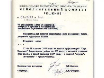 Решение исполнительного комитета Нижнетагильского городского Совета депутатов трудящихся от 23 августа 1977 года № 306 (НТГИА. Ф.70.Оп.2.Д.1464.Л.208)