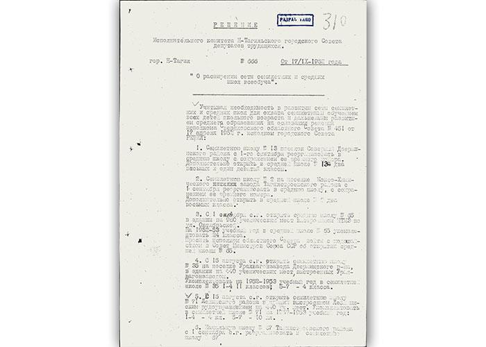 Решение исполнительного комитета Нижнетагильского городского Совета депутатов трудящихся от 17 сентября 1952 года № 666 (НТГИА. Ф.70.Оп.2.Д.648.Л.310)