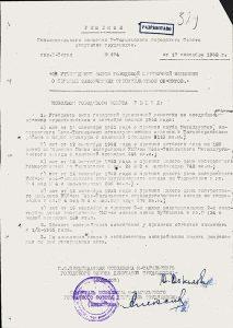 Решение исполнительного комитета Нижнетагильского городского Совета депутатов трудящихся от 17 сентября 1952 года № 674 (НТГИА. Ф.70.Оп.2.Д.648.Л.329)