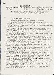 Решение исполнительного комитета Нижнетагильского городского Совета депутатов трудящихся от 1 октября 1957 года № 443. (НТГИА. Ф.70.Оп.2.Д.739.Л.197)