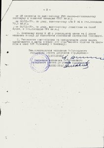 Решение исполнительного комитета Нижнетагильского городского Совета депутатов трудящихся от 1 октября 1957 года № 443. (НТГИА. Ф.70.Оп.2.Д.739.Л.198)