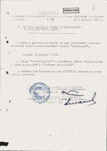 Решение исполнительного комитета Нижнетагильского городского Совета депутатов трудящихся от 6 августа 1957 года № 329. (НТГИА. Ф.70.Оп.2.Д.739.Л.5)